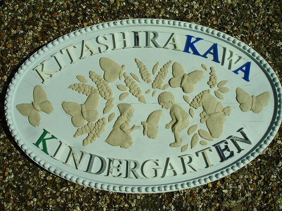 Kitashirakawa 2-20141219