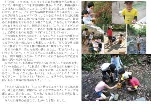 yamabiko2015_spring-3_1
