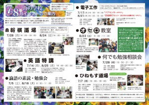 event2014-7,8