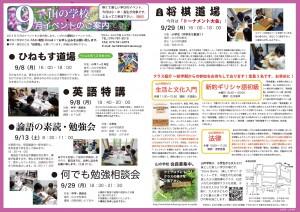 イベント案内2014-9