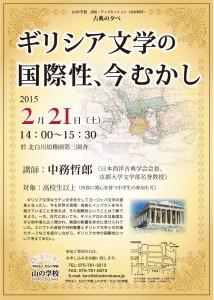 古典の夕べ2015-2-21(B5)