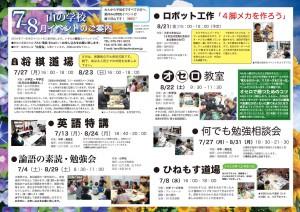 イベント案内2015-7,8(B4)入稿用