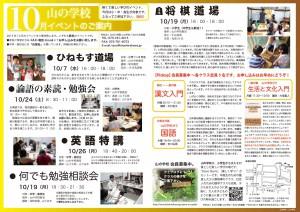 イベント案内2015-10