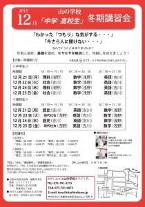 冬期講習2015.12