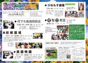 event2016_7,8(B4)_MacAICS6