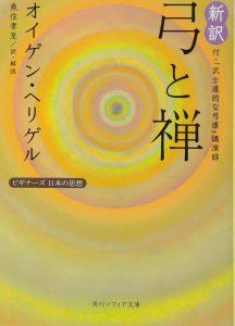 【新規開講!】『日本文化論を読む』